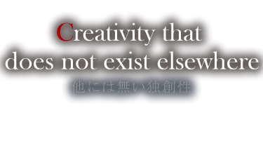 Creativity that does not exist elsewhere 他には無い独創性 - 船舶のあらゆる関係業者の意見をとりいれたこだわりのカタチ -